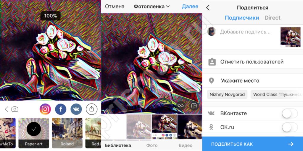 программа сохранить фото с инстаграм